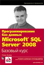 Купить книгу почтой в интернет магазине Книга Программирование баз данных Microsoft SQL Server 2008. Базовый курс. Роберт Виейра