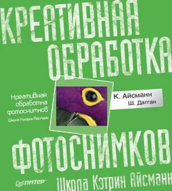 Купить книгу почтой в интернет магазине Книга Креативная обработка фотоснимков. Школа Кэтрин Айсманн. Полноцветное издание.Айсманн, Дагган