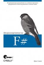 Купить книгу почтой в интернет магазине Программирование на F# . Смит