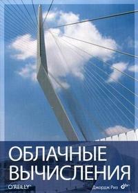 Купить книгу почтой в интернет магазине  Книга Облачные вычисления. Риз