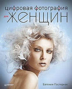 Купить книгу почтой в интернет магазине Цифровая фотография для женщин. Пастернак