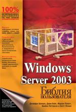 Купить книгу почтой в интернет магазине Книга Библия пользователя Windows Server 2003. Джеффри Шапиро