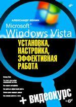 Купить книгу почтой в интернет магазине Книга Microsoft Windows Vista: установка, настройка, эффективная работа. + Видеокурс. Кенин  (+CD)