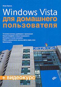 Купить книгу почтой в интернет магазине Книга Windows Vista  для домашнего пользователя. + Видеокурс. Ощенко (+CD)