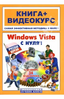 Купить книгу почтой в интернет магазине Книга Windows Vista  с нуля! Русская версия. Анохин (+СD)