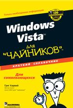 Купить книгу почтой в интернет магазине Книга Windows Vista для чайников. Краткий справочник. Грег Харвей