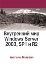 Купить книгу почтой в интернет магазине Книга Внутренний мир Windows Server 2003, SP1 и R2. Уилльям Бозуэлл