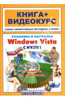 Купить книгу почтой в интернет магазине Книга Установка и настроика Windows Vista  с нуля! Панфилов  (+СD)