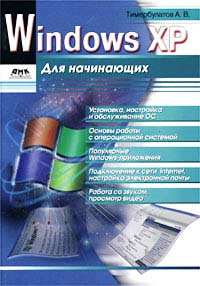 Купить книгу почтой в интернет магазине Книга Windows XP для начинающих. Самоучитель. Тимербулатов. 2003