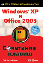 Купить книгу почтой в интернет магазине Книга Windows XP и Office 2003. Сочетания клавиш. Гай Харт-Дэвис