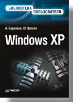 Купить книгу почтой в интернет магазине Книга Windows XP. Библиотека пользователя. Боренков