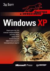 Купить книгу почтой в интернет магазине Книга Windows XP. Быстро и эффективно. Ботт