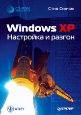 Купить книгу почтой в интернет магазине Книга Windows XP. Настройка и разгон. Синчак (+CD)