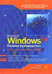 Купить книгу почтой в интернет магазине Книга Windows XP. Полное руководство. Все об использовании и настройках. 3-е изд. Матвеев