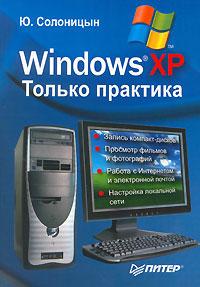 Купить книгу почтой в интернет магазине Книга Windows XP. Только практика. Солоницын