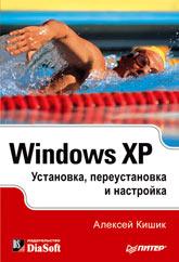 Купить книгу почтой в интернет магазине Книга Windows XP. Установка, переустановка и настройка. Кишик