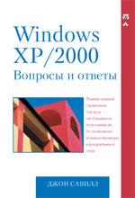 Купить книгу почтой в интернет магазине Книга Windows XP/2000. Вопросы и ответы. Джон Савилл. 2004
