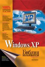 Книга Библия пользователя Windows XP. Алан Симпсон. 2003
