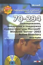 Книга Планирование, внедрение и поддержка инфраструктуры MS Windows Server 2003 Active Directory. МОАС 70-294. Корбин (+CD)