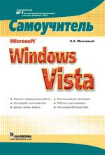 Купить книгу почтой в интернет магазине Книга Microsoft Windows Vista. Самоучитель. Меженный