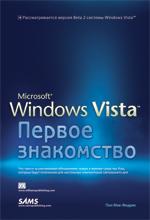 Книга Microsoft Windows Vista: первое знакомство. Пол Мак-Федрис