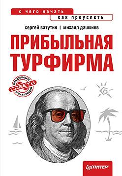 Купить книгу почтой в интернет магазине Книга Прибыльная турфирма. Советы владельцам и управляющим. Ватутин