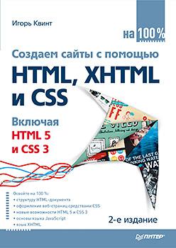 Купить книгу почтой в интернет магазине Книга Создаем сайты с помощью HTML, XHTML и CSS на 100 %. 2-е изд. Квинт