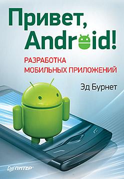 Купить книгу почтой в интернет магазине Привет, Android! Разработка мобильных приложений. Бурнет