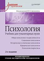 Купить книгу почтой в интернет магазине Книга Психология: Учебник для гуманитарных вузов. 2-е изд.Дружинин