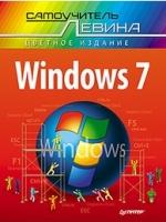 Купить книгу почтой в интернет магазине Книга Windows 7. Cамоучитель Левина в цвете. Левин