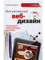 Купить книгу почтой в интернет магазине Книга Интуитивный веб-дизайн. Уэйншенк