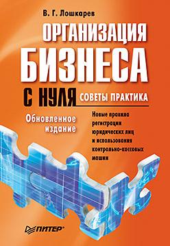 Купить книгу почтой в интернет магазине Книга Организация бизнеса с нуля. Советы практика. Лошкарев