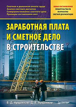 Купить книгу почтой в интернет магазине Заработная плата и сметное дело в строительстве. Ардзинов