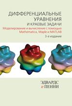 Книга Дифференциальные уравнения и краевые задачи: моделирование и вычисление с помощью Mathematica, Maple. Эдвардс