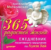 Купить книгу почтой в интернет магазине Книга 365 радостей жизни. Ежедневник позитивного мышления по Луизе Хей Ангелина.Могилевская